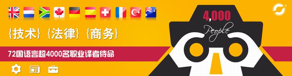 语通上海翻译公司为您提供72国语言,服务中国,连通世界