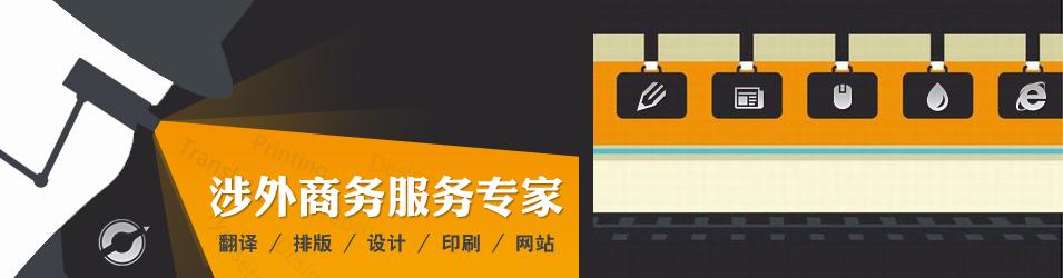 语通上海翻译公司的服务包括翻译|排版|设计|印刷|网站本地化翻译等,是涉外商务服务专家