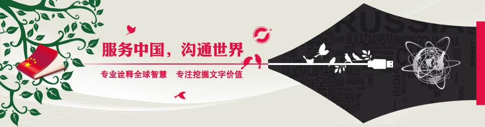 语通上海翻译公司的使命是专业诠释全球智慧, 专注挖掘文字价值
