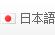 上海翻訳会社
