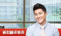 上海语通翻译公司欢迎您!