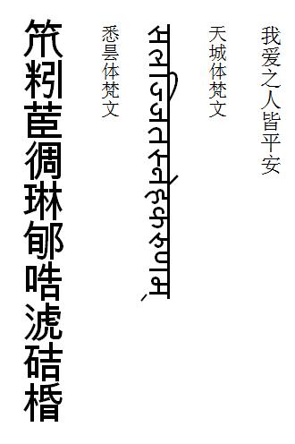 梵文翻译我爱之人皆平安的竖向排放结果