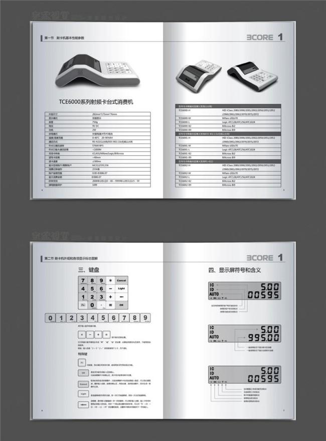 产品说明书翻译案例