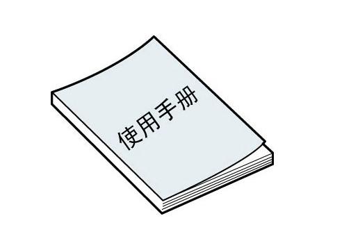 使用手册翻译案例