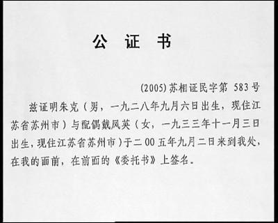 公证书翻译案例