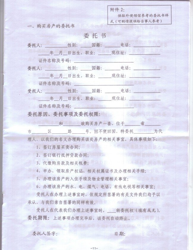 公证委托书翻译案例