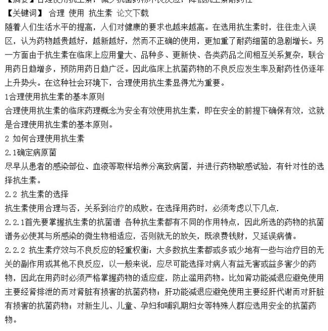 医学论文翻译案例