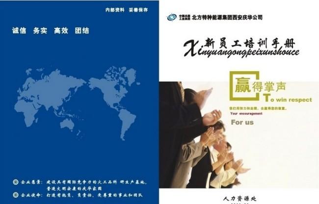 培训手册翻译案例