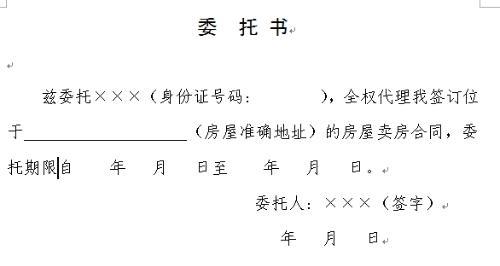 委托书公证翻译案例