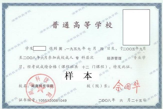 学历公证翻译案例