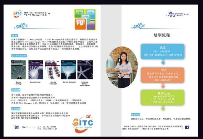 宣传手册翻译案例