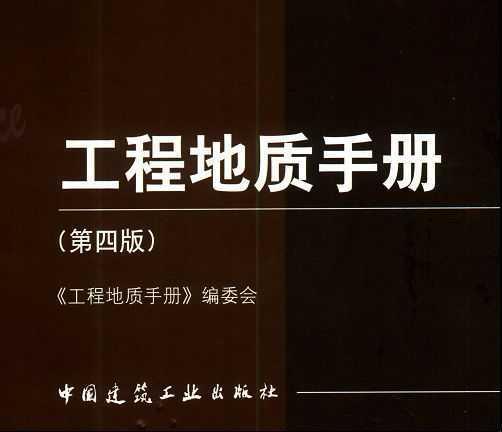 工程手册翻译案例