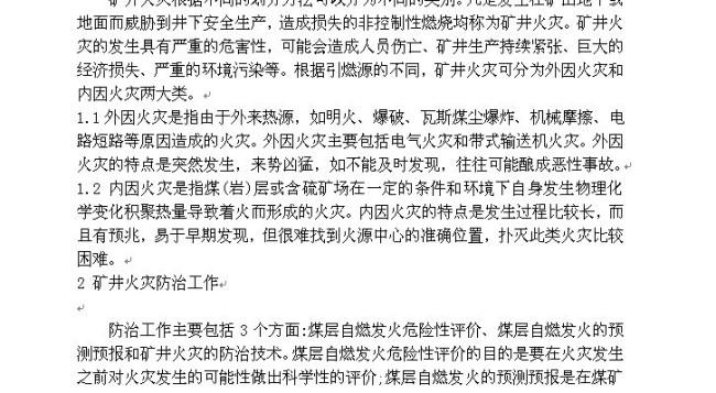 工程管理论文翻译案例