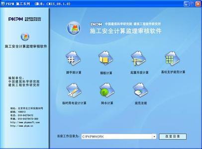工程软件翻译案例