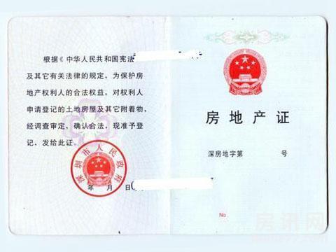 房产公证翻译案例