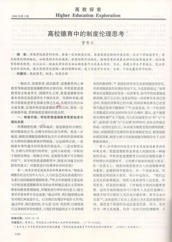 教育论文翻译案例
