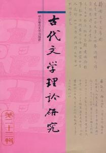 文学论文翻译案例