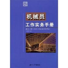 机械手册翻译案例