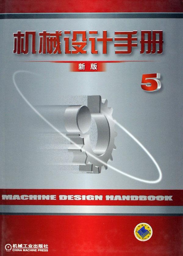 机械设计手册翻译案例