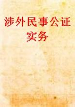 涉外公证翻译案例