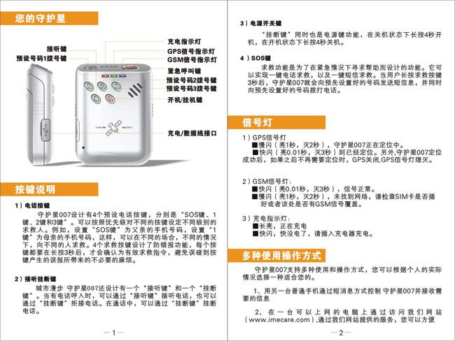 电子说明书翻译案例