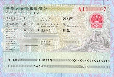 签证翻译案例