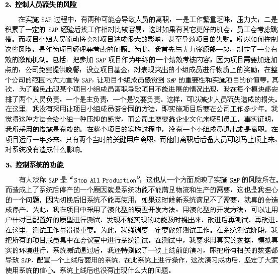 管理论文翻译案例