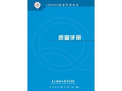 质量手册翻译案例