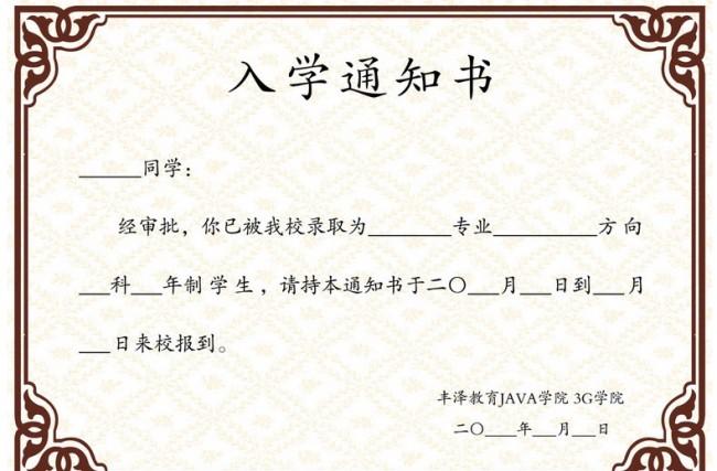 通知书翻译案例
