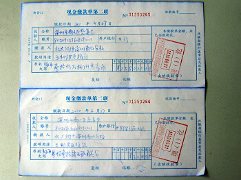 银行水单翻译案例