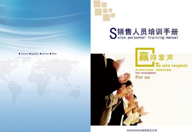 销售手册翻译案例