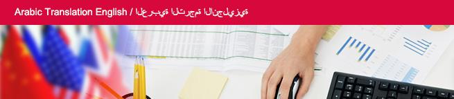 Arabic Translation English