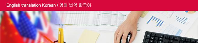 English translation Korean