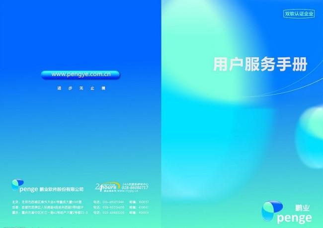 用户手册翻译案例