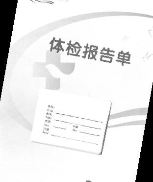 体检报告翻译案例