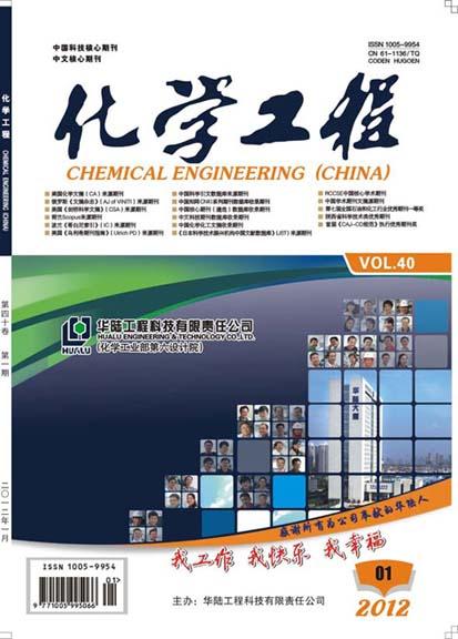 化学工程翻译案例