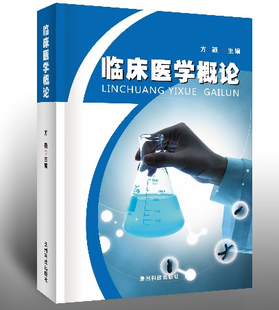 医学图书翻译案例