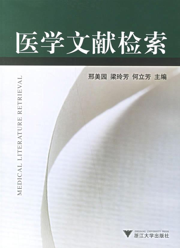 医学文献翻译案例