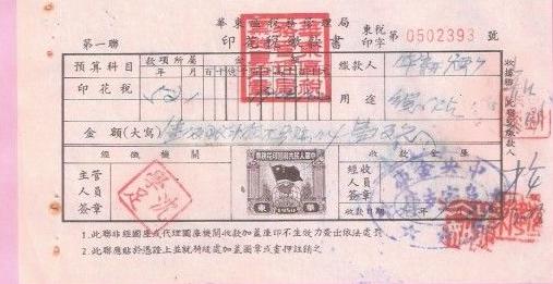 印花税翻译案例