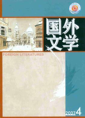 国外文学翻译案例