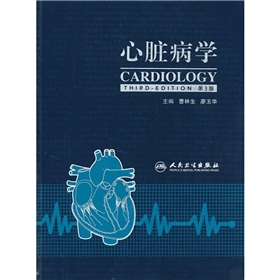 心脏病学翻译案例