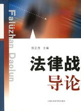 法律图书翻译案例