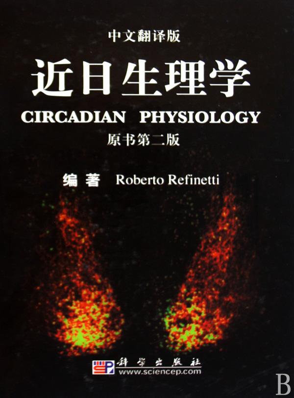生理学翻译案例