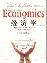经济学翻译案例