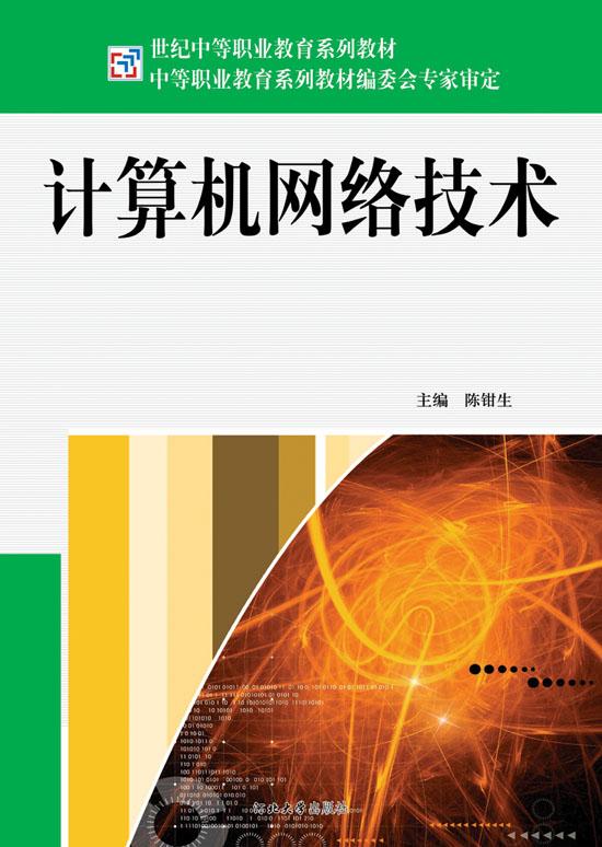 计算机图书翻译案例