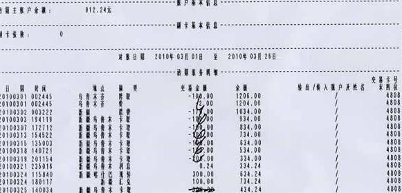 银行对账单翻译案例