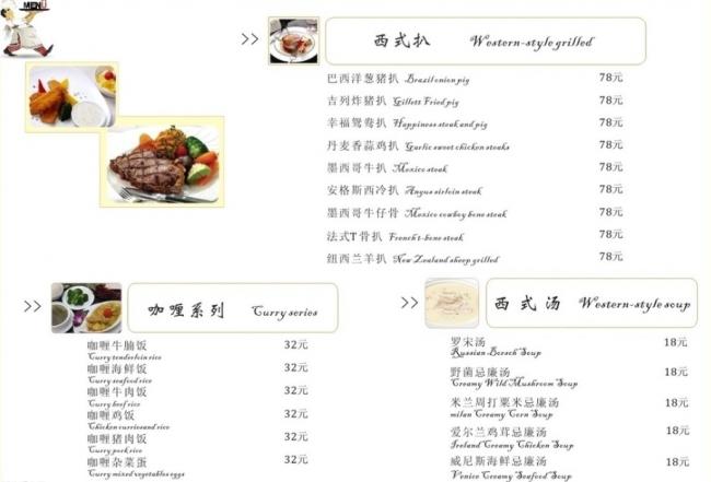 中英文菜单翻译案例