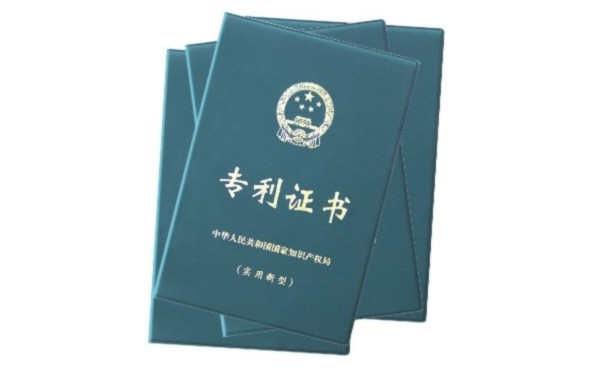 专利证书翻译案例