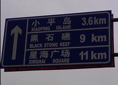 """路牌""""STONG""""的翻译是黑石礁的""""石""""(英文""""STONE"""")"""