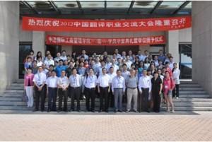 2012年第四届翻译职业交流大会